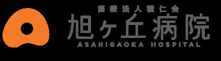 旭ヶ丘病院/公式ホームページ・日高市