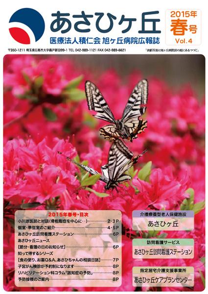 病院広報誌あさひヶ丘vol.4