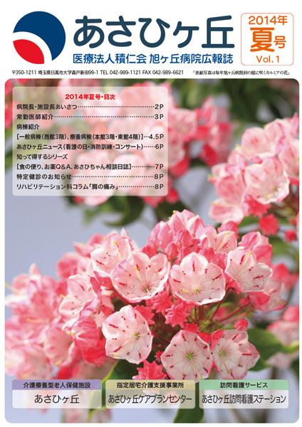 Asahigaoka_vol.1