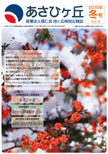 病院広報誌2015年冬号vol.3