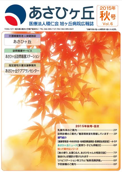 病院広報誌あさひヶ丘_vol.6