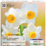 あさひヶ丘2016年冬号Vol.7