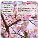 あさひヶ丘2016年春号Vol.8