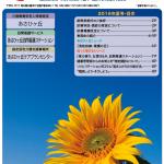 広報誌あさひヶ丘Vol.9