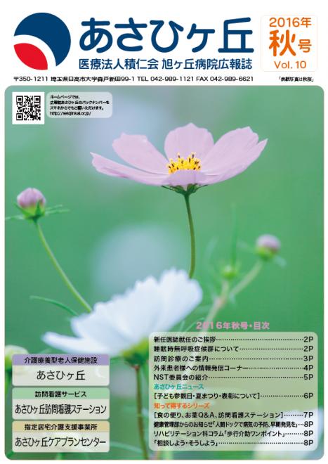 広報誌あさひが丘Vol.10