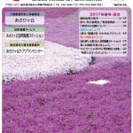 広報誌あさひが丘Vol.12