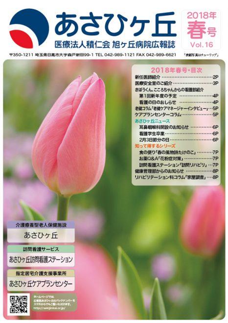 広報誌あさひヶ丘vol.16