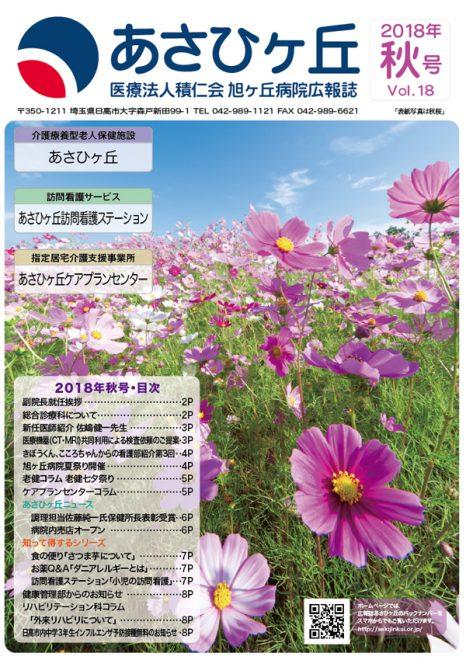 広報誌あさひヶ丘Vol.18