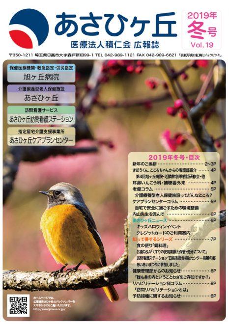 Asahigaoka_Vol.19