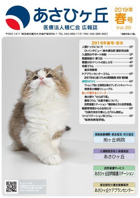 広報誌_Vol.20